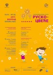 Program Festival RUSKO CVEĆE